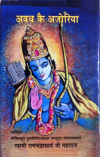 Avadha Kai Ajoriya Book