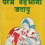parama-badabhagi-jatayu