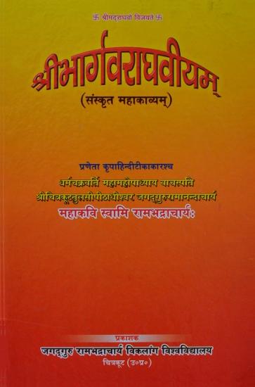 sri-bhargava-raghaviyam