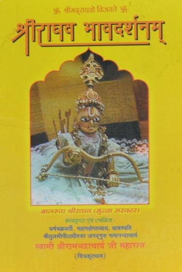 sri-raghava-bhava-darshanam