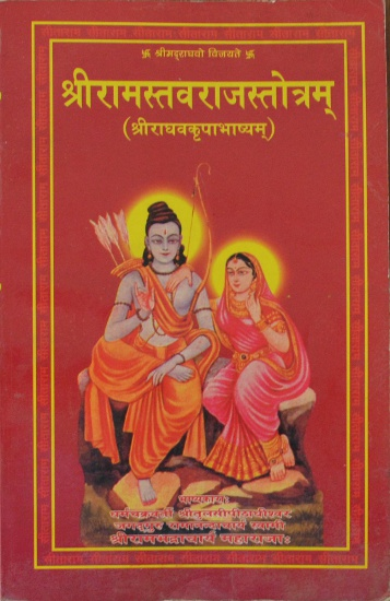 sri-rama-stavaraja-stotram-bhashya