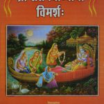 sri-rasa-pancadhyayi-vimarsah