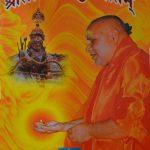 sri-sitarama-suprabhatam
