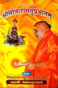 Śrīsītārāmasuprabhātam Book
