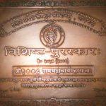 vishisht-puraskar-by-up-sanskrit-sansthan