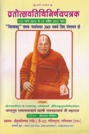 Vratotsava Tithi Nirnaya Patraka