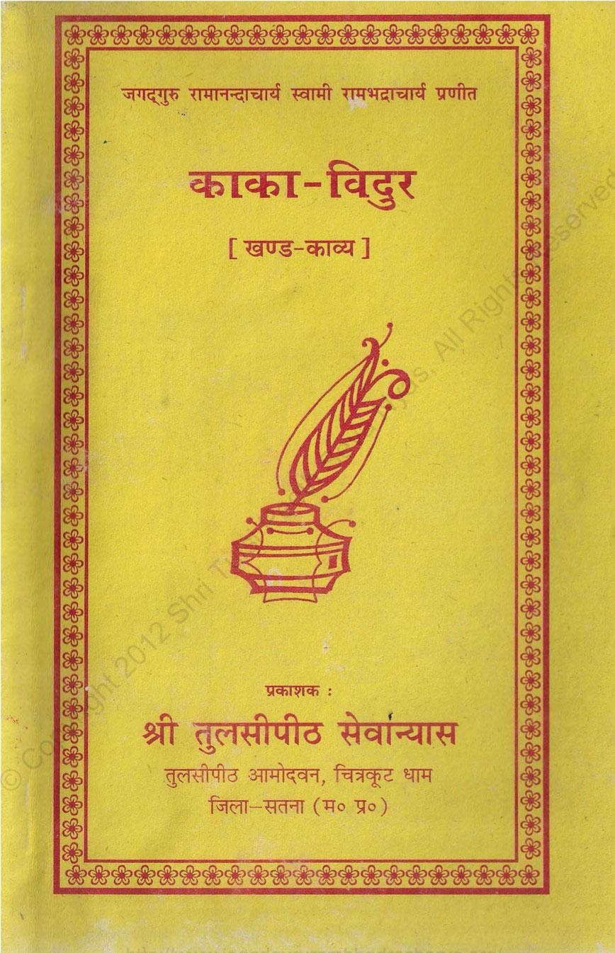 Kākā Vidura Book
