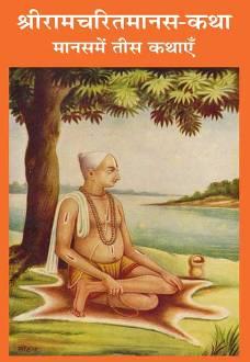 Shri Bhargava Raghaviyam Book